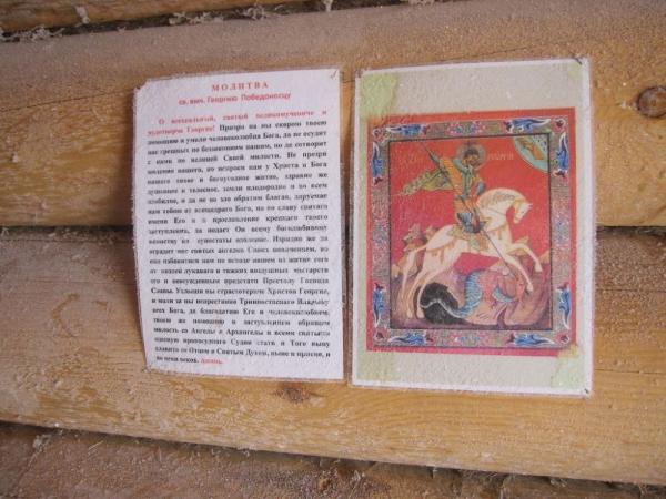 Икона и молитва св.Георгия Победоносца внутри купальни